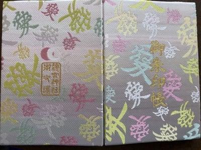 總宮神社のご朱印帳(山形県あやめ公園駅)