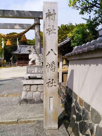 八幡社(大谷八幡社)の建物その他