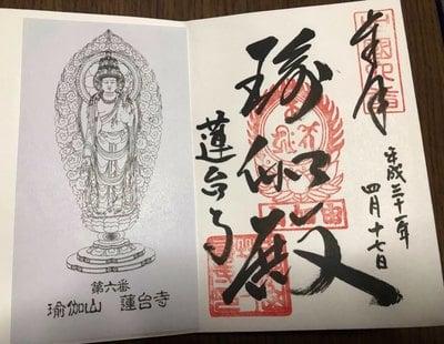 由加山 由加神社本宮の近くの神社お寺 瑜伽山蓮台寺