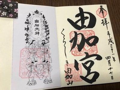 岡山県由加山 由加神社本宮の御朱印