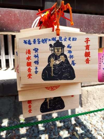 清水観音堂(東京都稲荷町駅) - 絵馬の写真