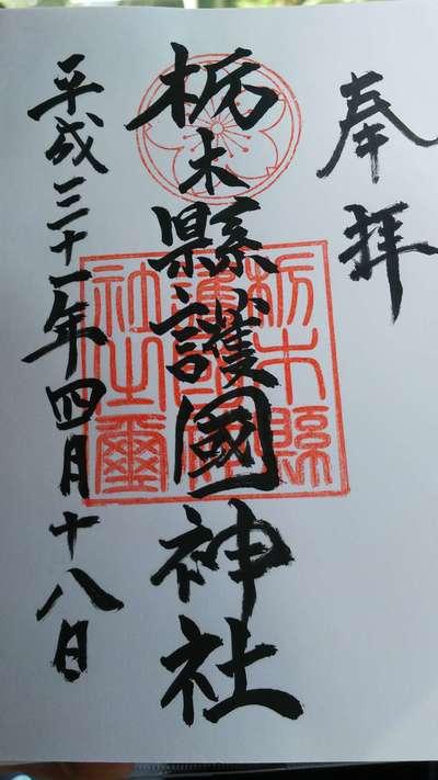 栃木県栃木県護国神社の写真