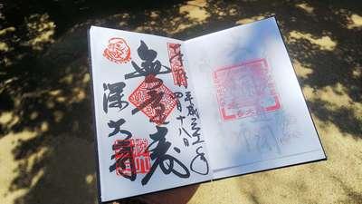 東京都深大寺の御朱印