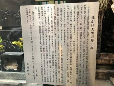 身延別院の歴史