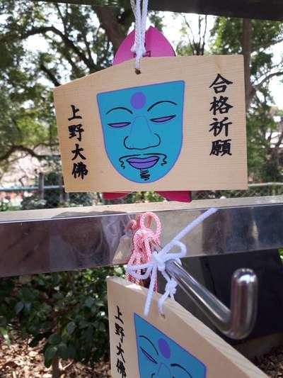 五條天神社の近くの神社お寺|上野大仏