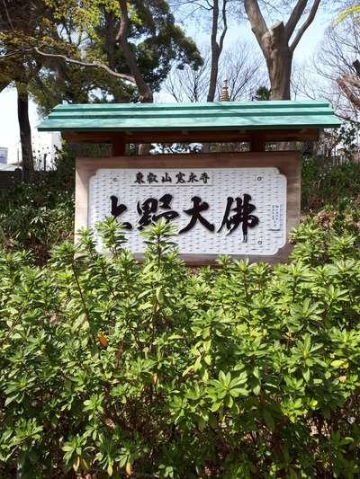 上野大仏(東京都京成上野駅) - その他建物の写真