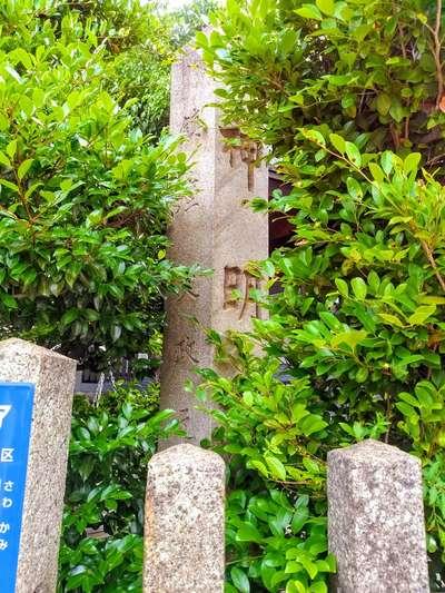 愛知県神明社(沢上神明社)の建物その他