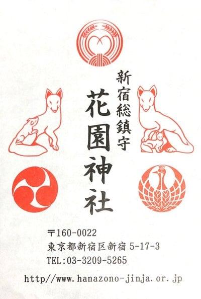 花園神社(東京都新宿三丁目駅) - 授与品その他の写真
