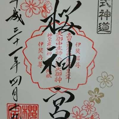 桜神宮の御朱印
