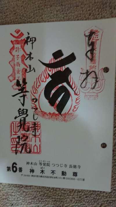 神奈川県等覚院の御朱印