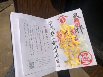 横浜御嶽神社の御朱印