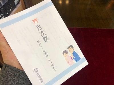 横浜御嶽神社の授与品その他