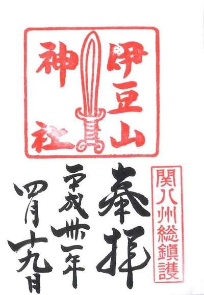 静岡県伊豆山神社の御朱印
