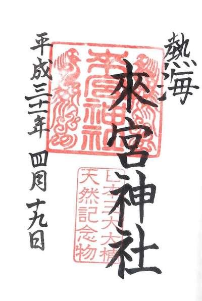 静岡県来宮神社の本殿