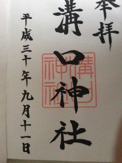 神奈川県溝口神社の御朱印