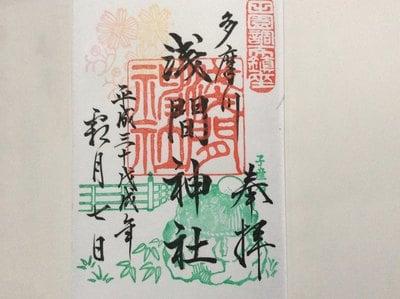 東京都多摩川浅間神社の御朱印
