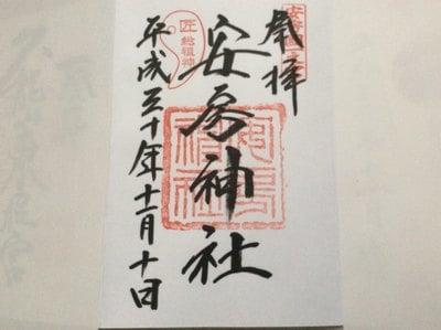 千葉県安房神社の御朱印