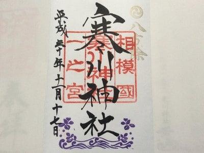 神奈川県寒川神社の本殿