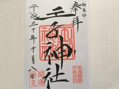 東京都王子神社の御朱印
