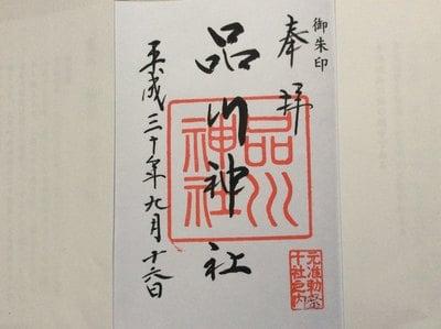 東京都品川神社の御朱印