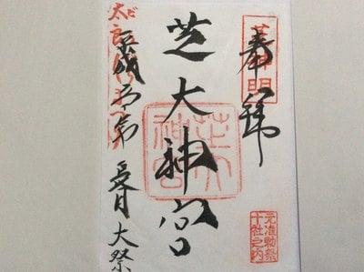 東京都芝大神宮の御朱印