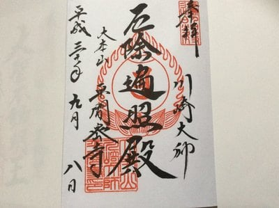 川崎大師(平間寺)(神奈川県)