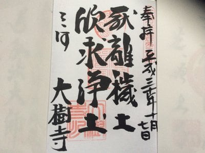 愛知県大樹寺の御朱印