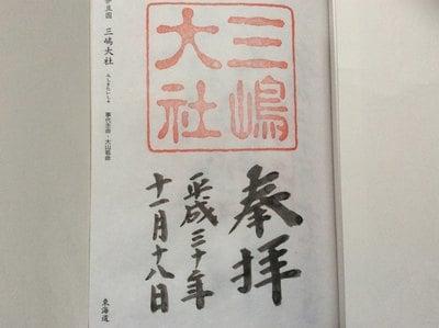 静岡県三嶋大社の御朱印