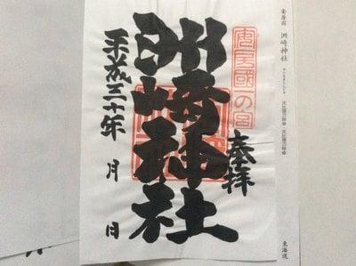 千葉県洲崎神社の御朱印