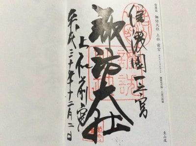 長野県諏訪大社上社前宮の本殿