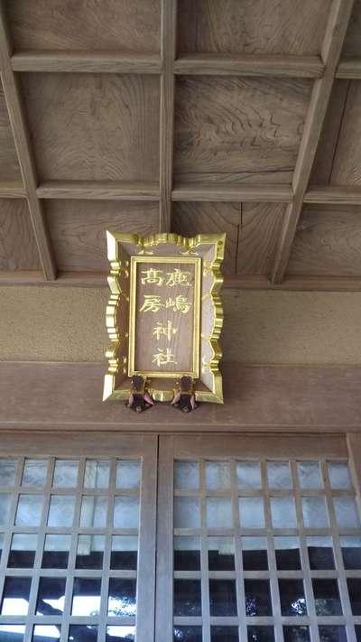 鹿嶋高房神社(茨城県)