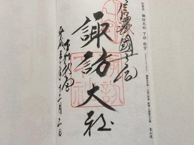 長野県諏訪大社下社秋宮の本殿