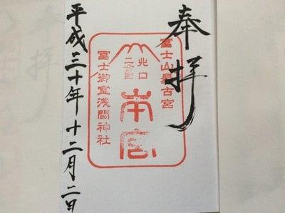 山梨県冨士御室浅間神社の御朱印