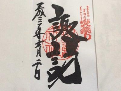 山梨県北口本宮冨士浅間神社の本殿