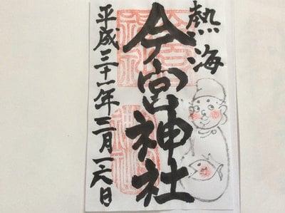 静岡県今宮神社の御朱印