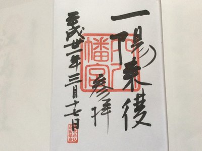 東京都穴八幡宮の御朱印