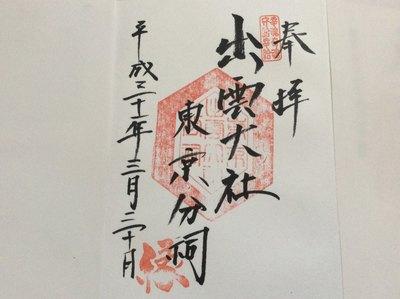 妙善寺の近くの神社お寺|出雲大社東京分祠