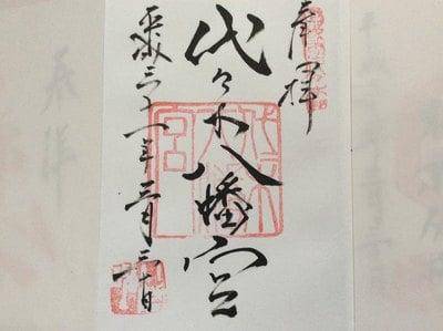 東京都代々木八幡宮の御朱印