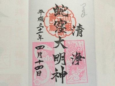 東京都上神明天祖神社の御朱印