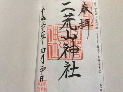 栃木県宇都宮二荒山神社の御朱印