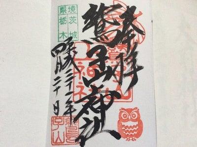栃木県鷲子山上神社の御朱印