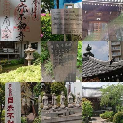 東京都南谷寺の写真