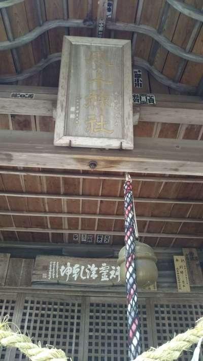 風隼神社(茨城県)