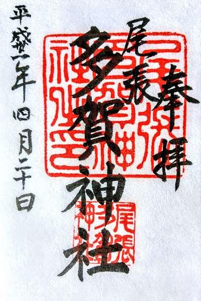 多賀神社(尾張多賀神社)の御朱印