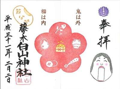 福岡県白山神社の御朱印