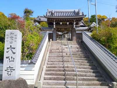 愛知県大仙寺の山門