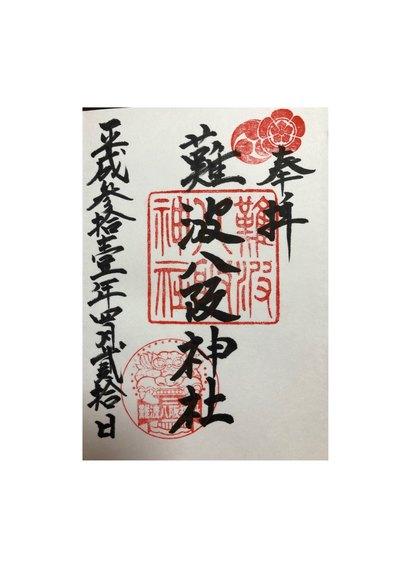 大阪府難波八坂神社の御朱印