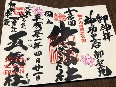 岡山県牛窓神社の御朱印