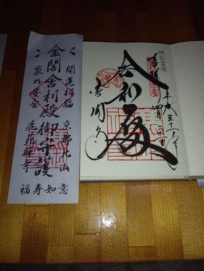 鹿苑寺(金閣寺)(京都府北野白梅町駅) - 授与品その他の写真