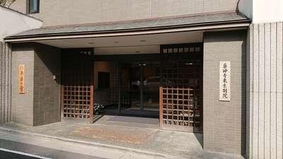 薬師寺東京別院(東京都)